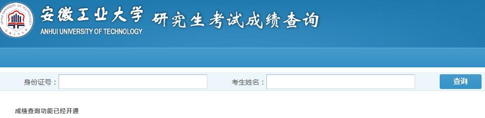 安徽工业大学2019考研成绩查询入口已开通