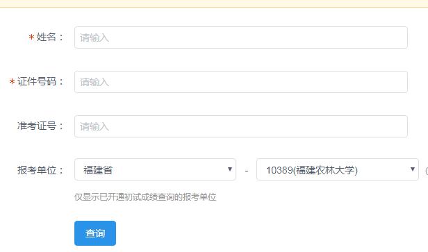 福建农林大学2019考研成绩查询入口已开通