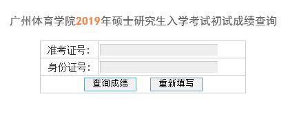 广州体育学院2019考研成绩查询入口已开通