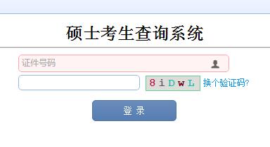 广东外语外贸大学2019考研成绩查询入口已开通