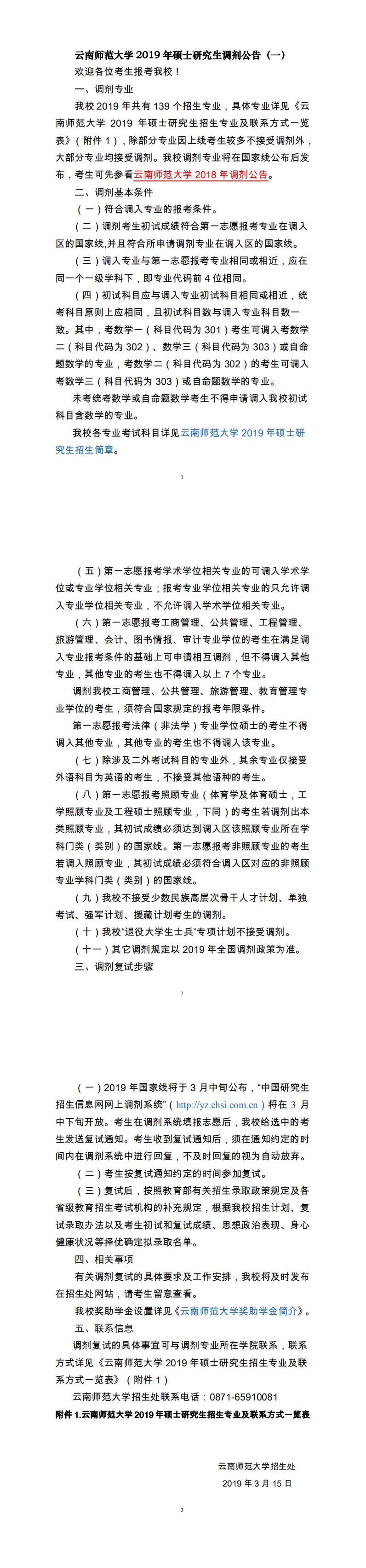 云南师范大学2019年考研调剂信息发布