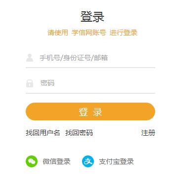 中国研究生招生信息网:2020年考研调剂入口已开通