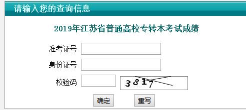 江苏2019年专升本考试成绩查询入口已开通