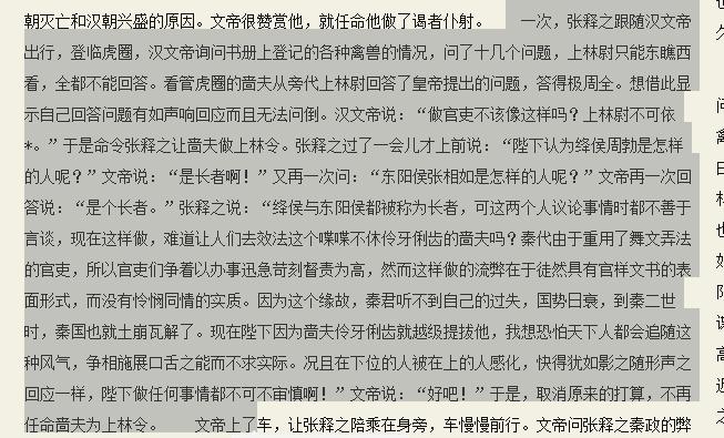 2019年4月自考《古代漢語》真題及答案(部分)