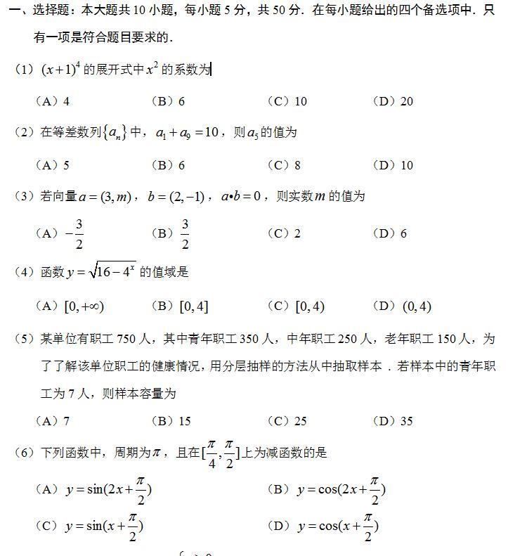 2019成人高考专升本《高数》常考试题(1)