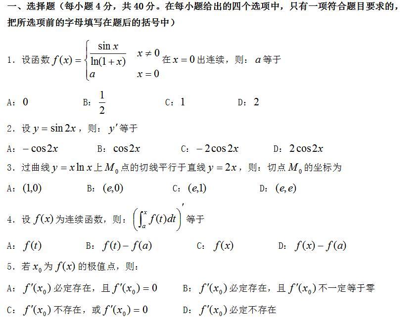 2019成人高考专升本《高数》常考试题(7)