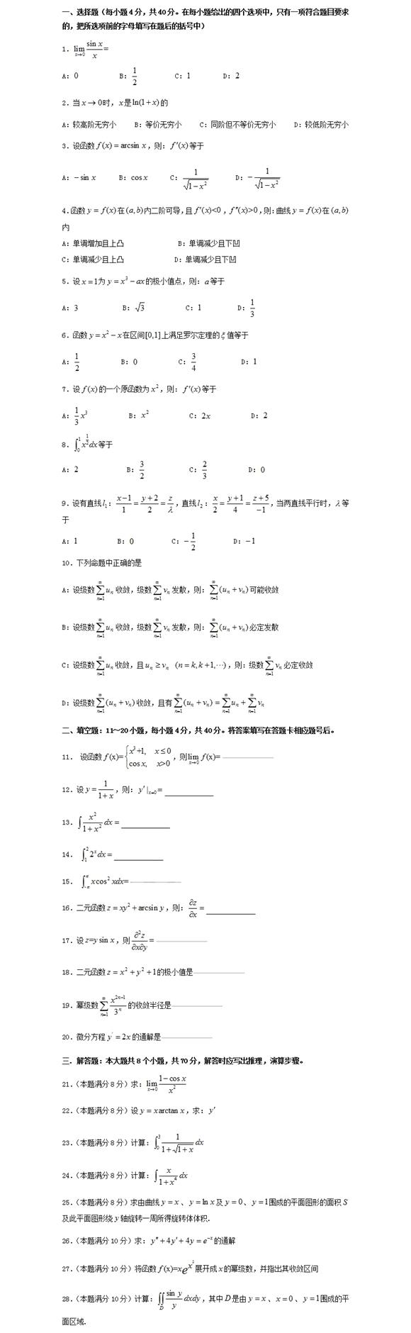 2019成人高考专升本《高数》常考试题(9)