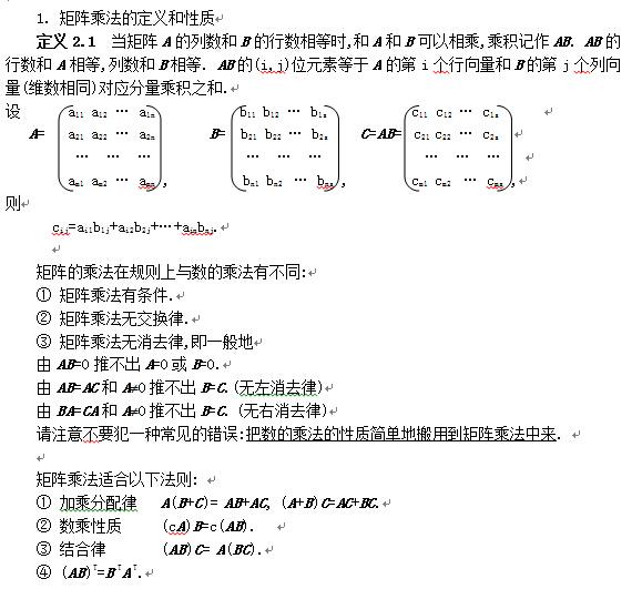 2020考研数学线代知识点解析:矩阵乘法