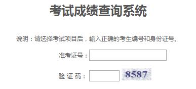 宁夏2019年专升本考试成绩查询入口已开通
