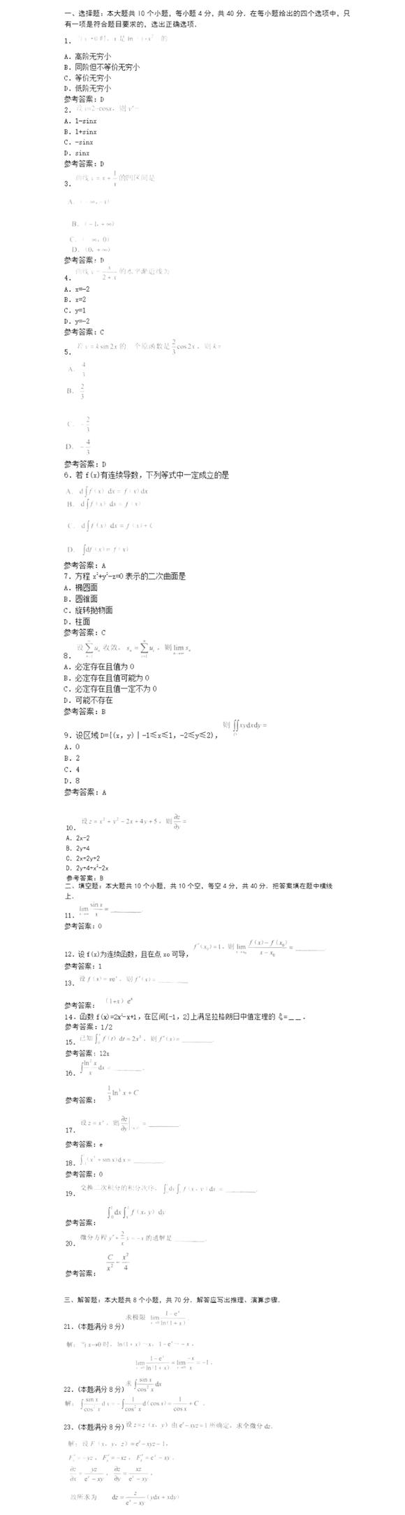 2019成人高考专升本《高数》常考试题(11)
