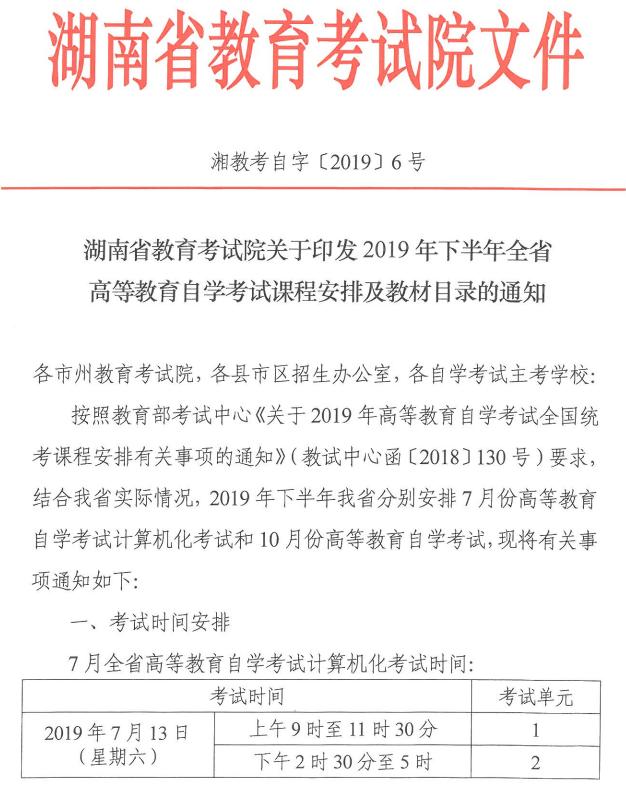湖南2019年下半年自考课程安排及教材目录的通知