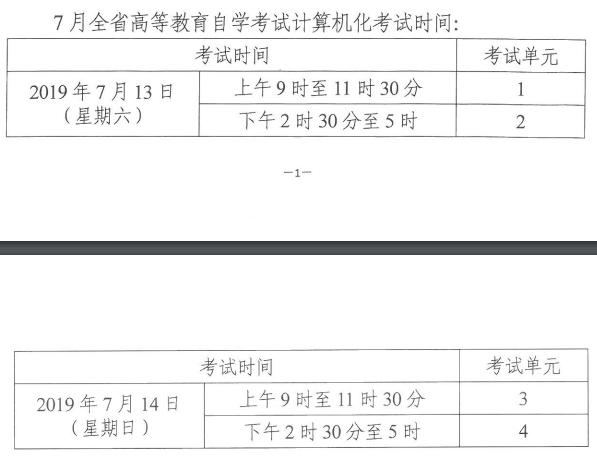 湖南2019年7月自考计算机化必威体育betwayAPP下载时间:7月13-14日