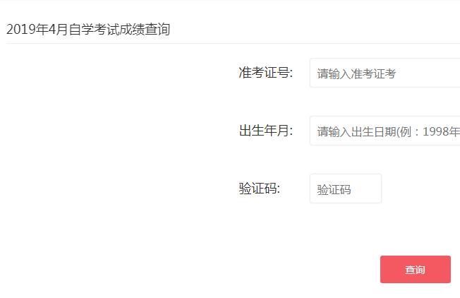 广东2019年4月自考成绩查询入口已开通 点击进入