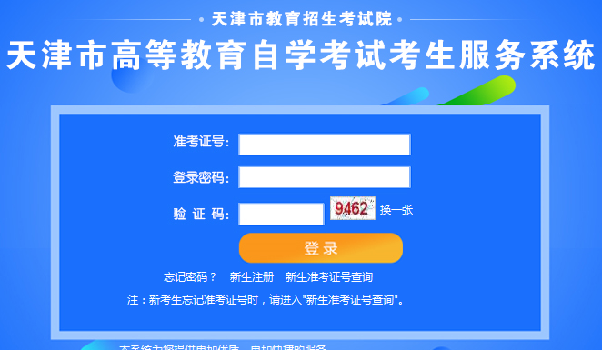 天津2019年10月自考报名入口已开通 点击进入