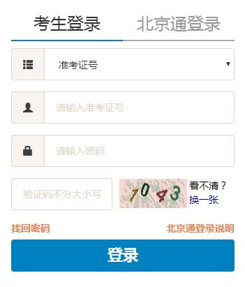 北京2019年4月自考成绩查询入口已开通 点击进入