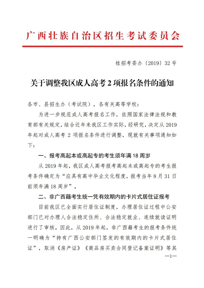 2019年广西调整成人高考2项必威体育官方下载条件的通知