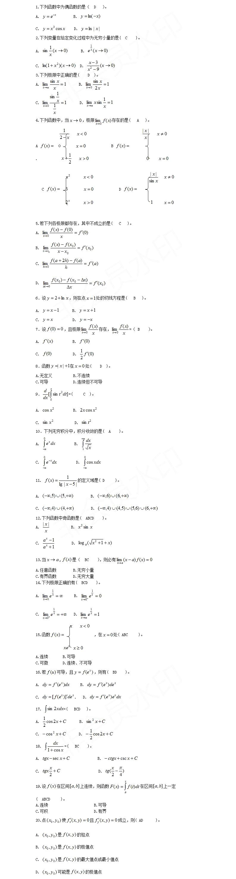 2019成人高考专升本《高数》常考试题(4)