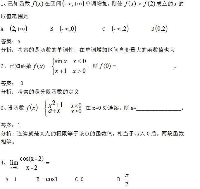 2019成人高考专升本《高数》常考试题(5)