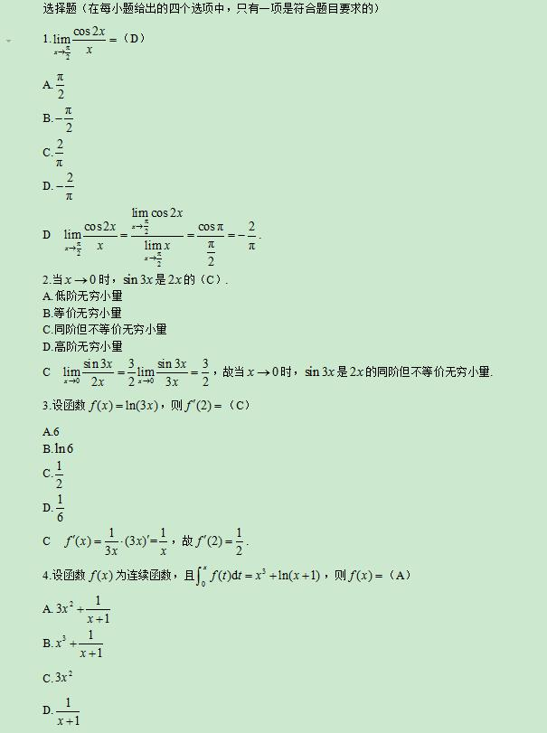 2019成人高考专升本《高数》常考试题(6)