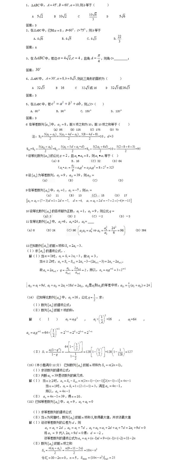2019成人高考专升本《高数》常必威体育betwayAPP下载题(12)