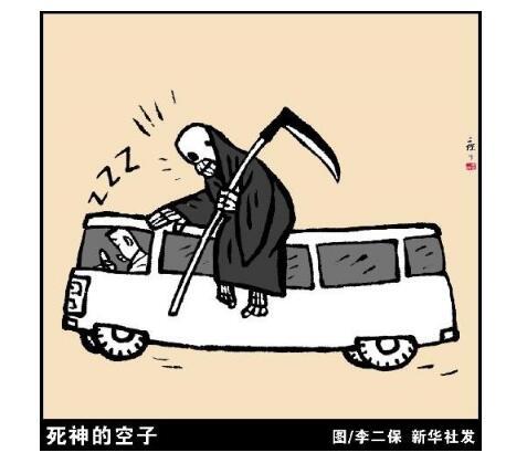 2020考研英语翻译命题:交通事故(身体健康类)