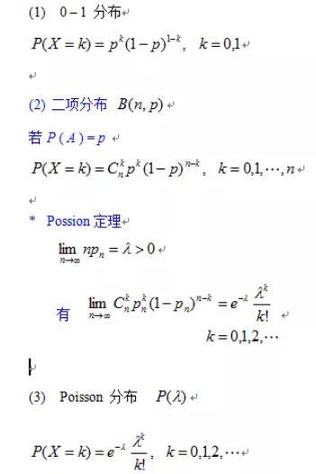 2020考研数学概率论必背公式:离散型随机变量