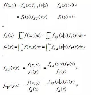 2020考研数学概率论必背公式:二维随机变量