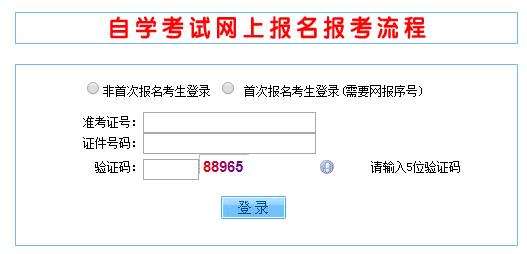 忻州2019年10月自考必威体育官方下载入口已开通 点击进入