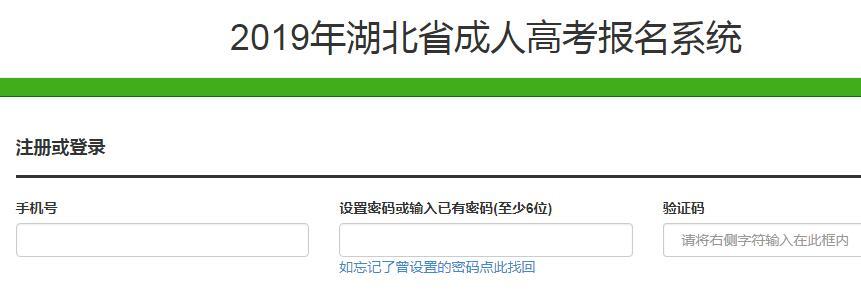湖北宜昌2019年成人高考报名入口已开通 点击进入
