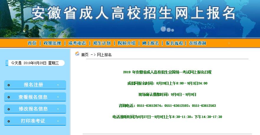 2019年安徽成人高考报名入口已开通 点击进入
