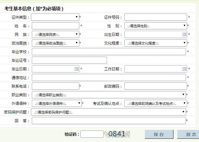 2019年甘肃成人高考报名入口已开通 点击进入