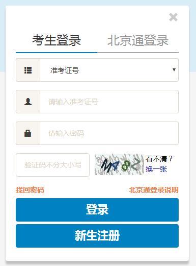 北京2019年10月自考报名入口已开通 点击进入
