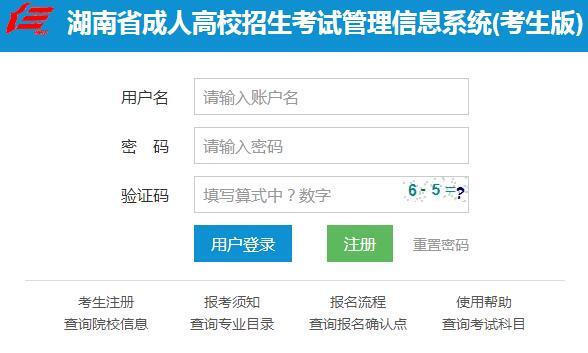 湖南岳阳2019年成人高考报名入口已开通 点击进入