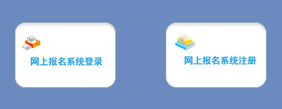 2019年四川成人高考报名入口已开通 点击进入