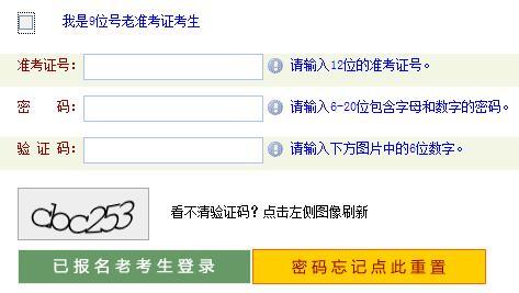 河南2019年10月自考必威体育官方下载入口已开通 点击进入