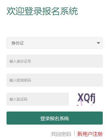 江苏江阴2019年成人高考必威体育官方下载入口已开通 点击进入