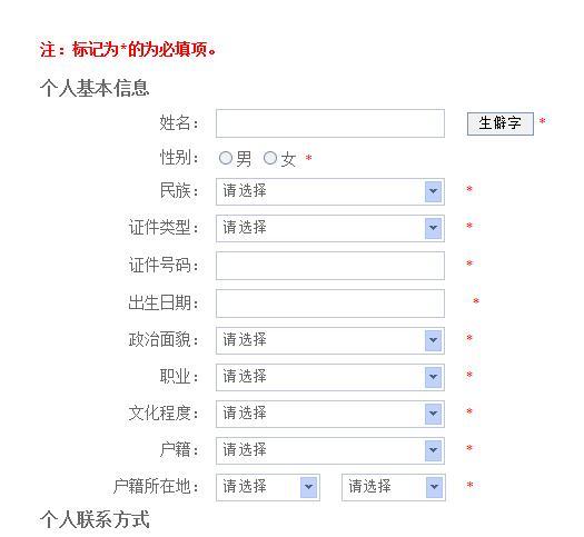 陕西咸阳2019年10月自考必威体育官方下载入口已开通 点击进入