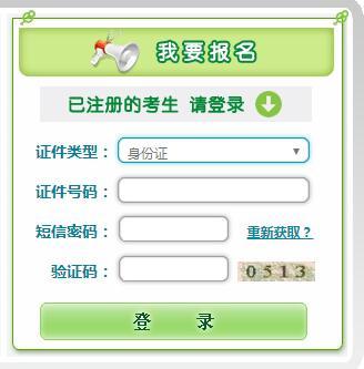 2019年黑龙江成人高考报名入口已开通 点击进入