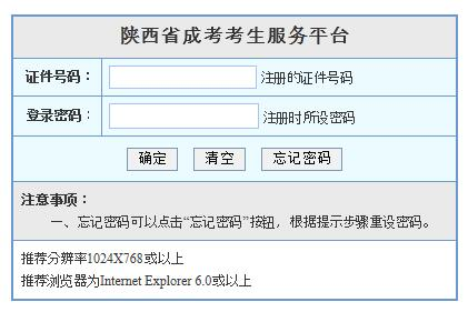 陕西咸阳2019年成人高考必威体育官方下载入口已开通 点击进入