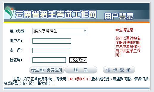 云南玉溪2019年成人高考报名入口已开通 点击进入