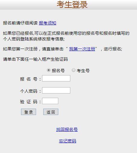 广东揭阳2019年成人高考报名入口已开通 点击进入