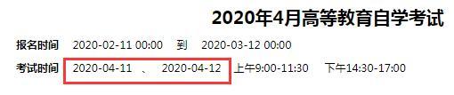 重庆2020年4月自考必威体育betwayAPP下载时间:4月11日-12日