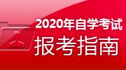 2020年自考报考指南