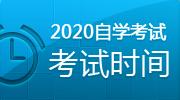 2020年自学考试时间安排