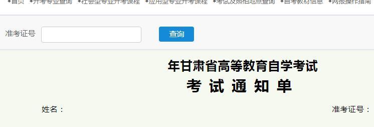 甘肃2019年10月自考座号通知单打印入口已开通
