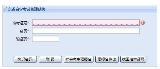 广东2019年10月自考准考证打印入口已开通