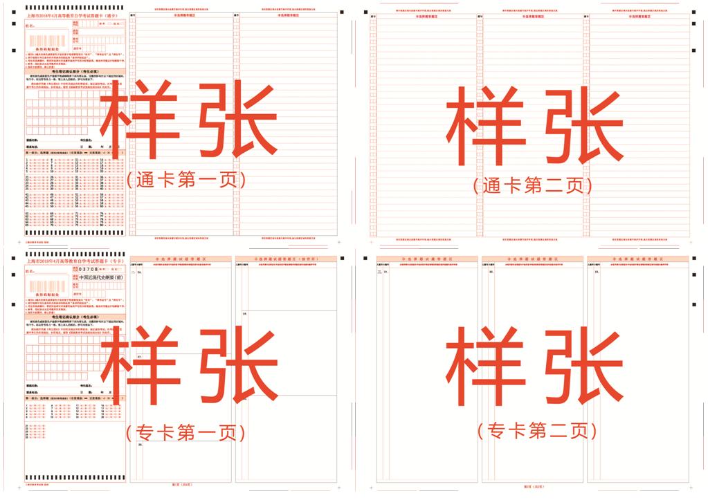 上海2019下半年高等教育自学考试考生答题注意事项