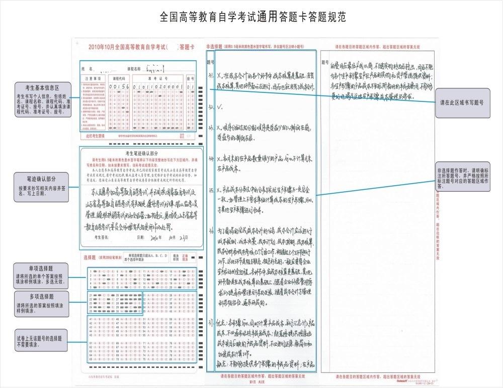 安徽2019年10月自考准考证打印时间:10月15日-18日