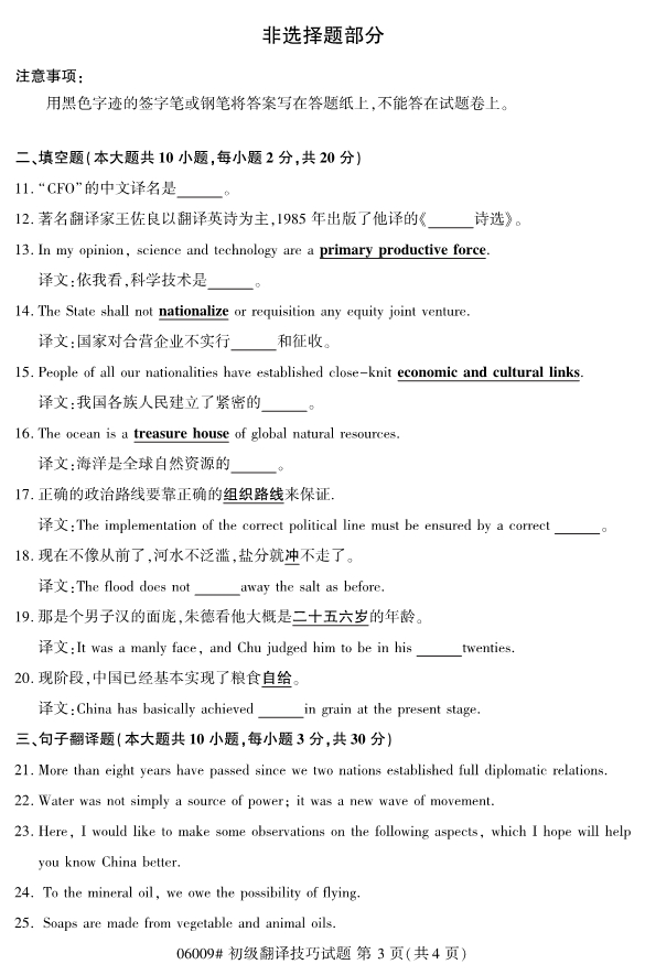 2019年4月自考初级翻译技巧考试真题试卷
