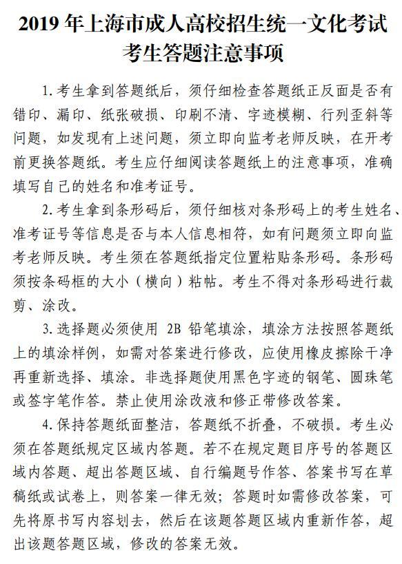 2019年上海成人高考考生答题注意事项